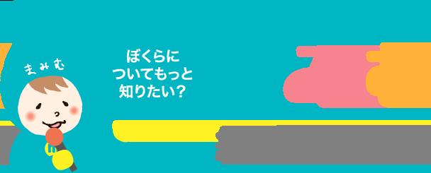まみむ紹介ページ