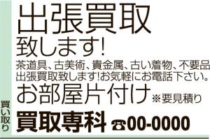 便利帳行数広告