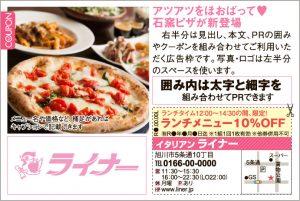 飲食定型広告